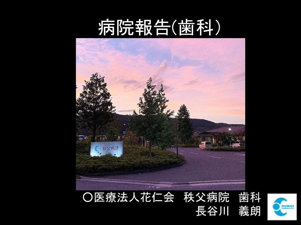 https://www.chichibu-med.jp/director/20191024145706.JPG