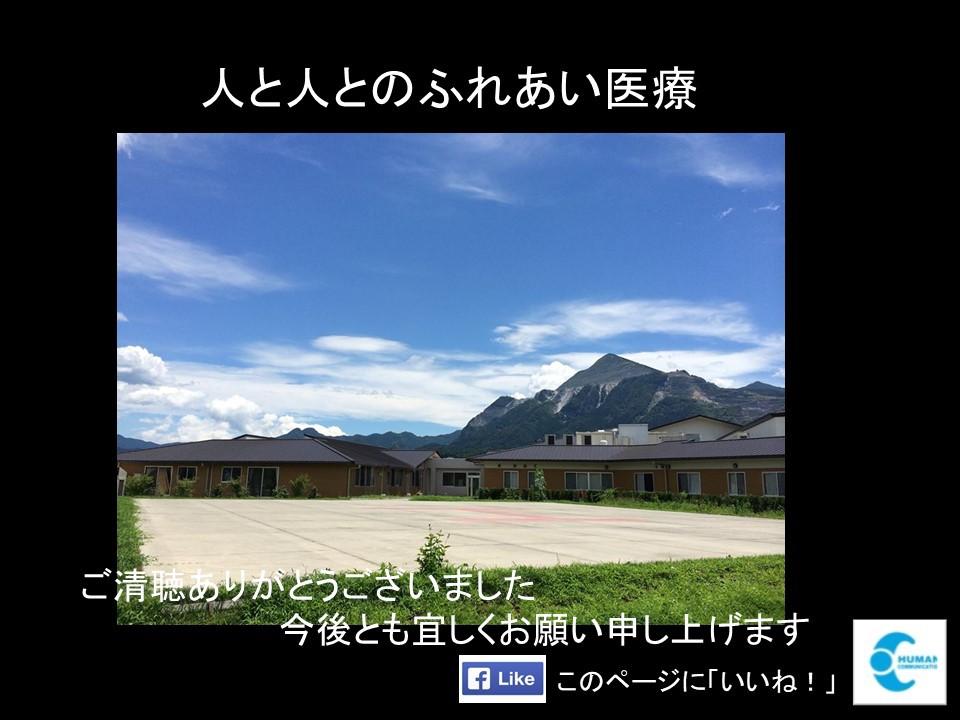 https://www.chichibu-med.jp/director/20191024145942.JPG