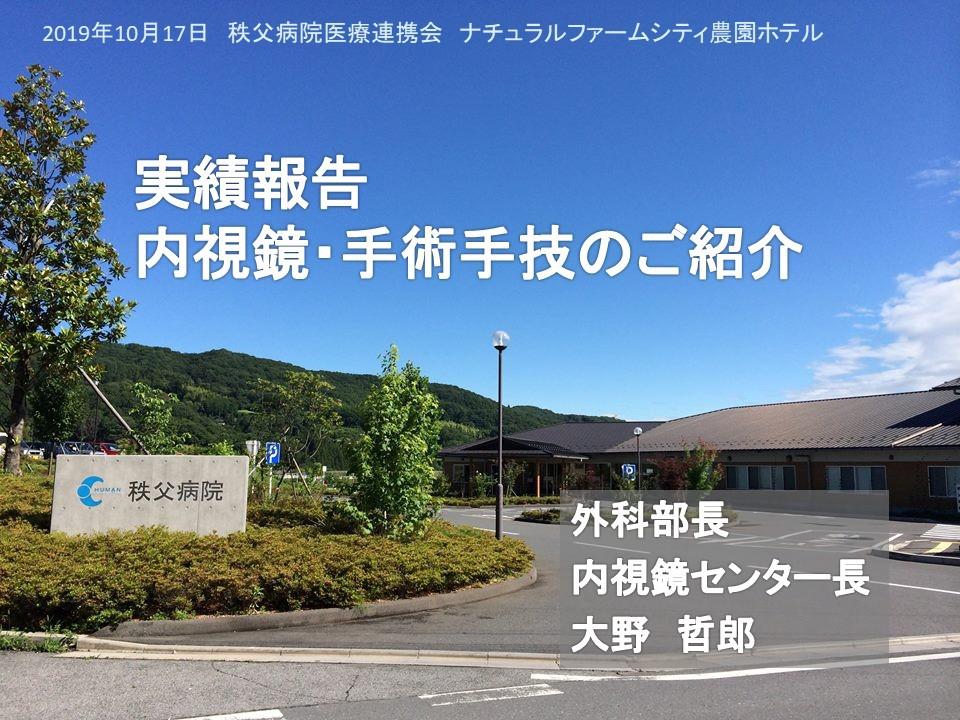 https://www.chichibu-med.jp/director/20191024150052.JPG
