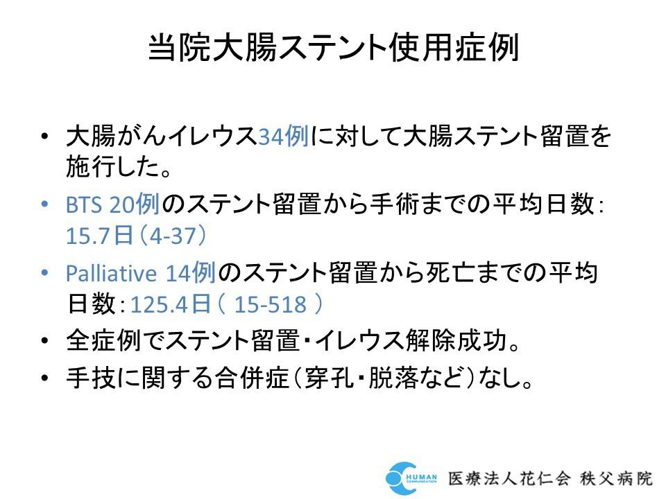 https://www.chichibu-med.jp/director/20191024150243.JPG