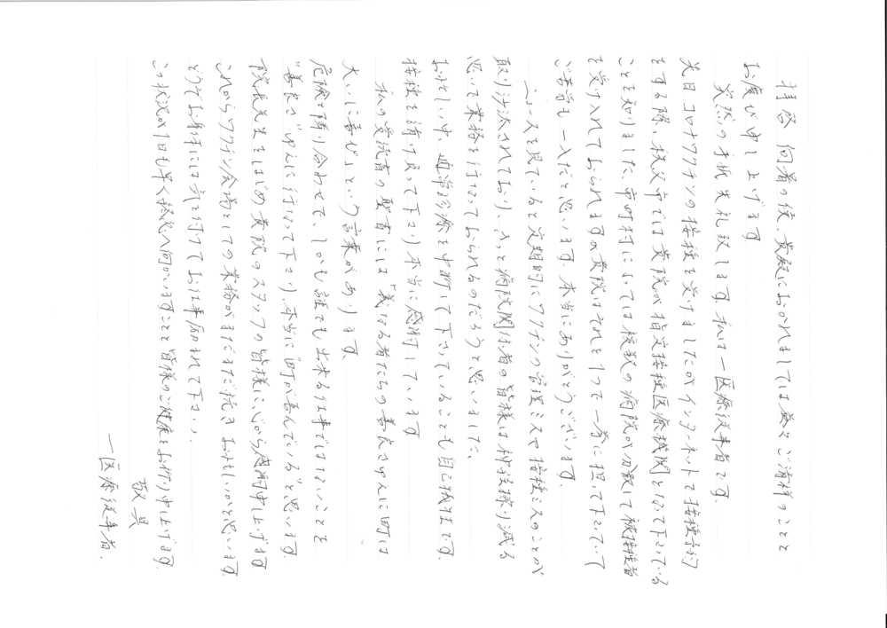 https://www.chichibu-med.jp/director/20210728161244.jpg