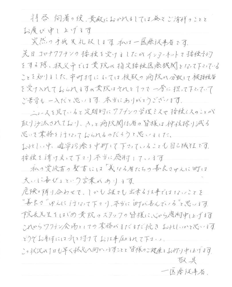 https://www.chichibu-med.jp/director/20210728161707.jpg