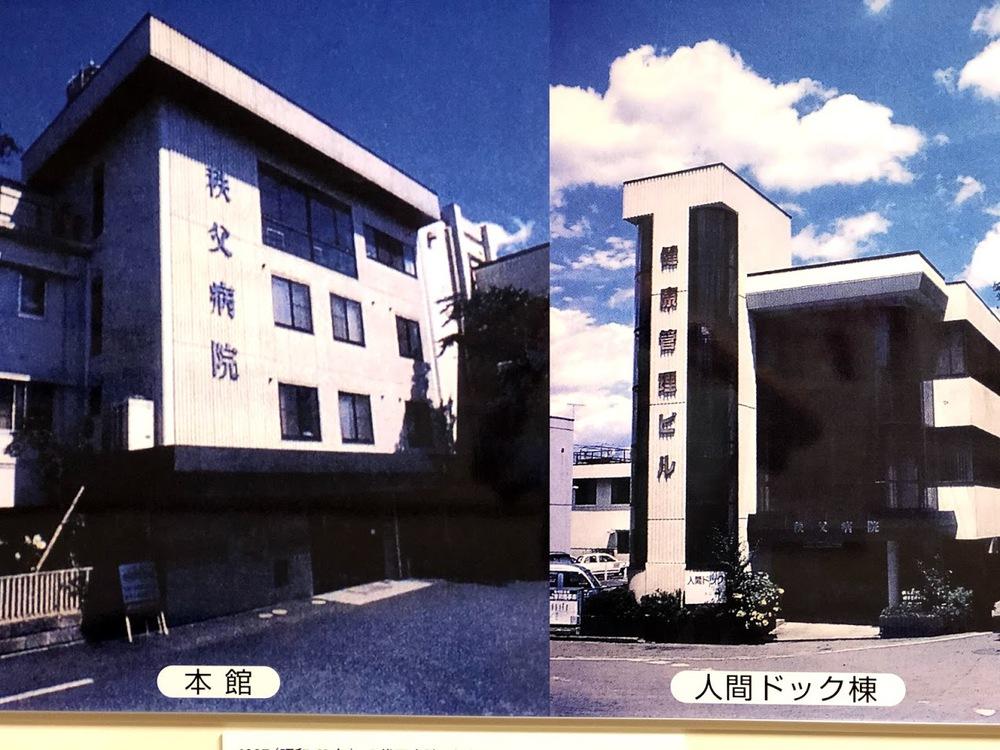 https://www.chichibu-med.jp/director/IMG_1556.jpg