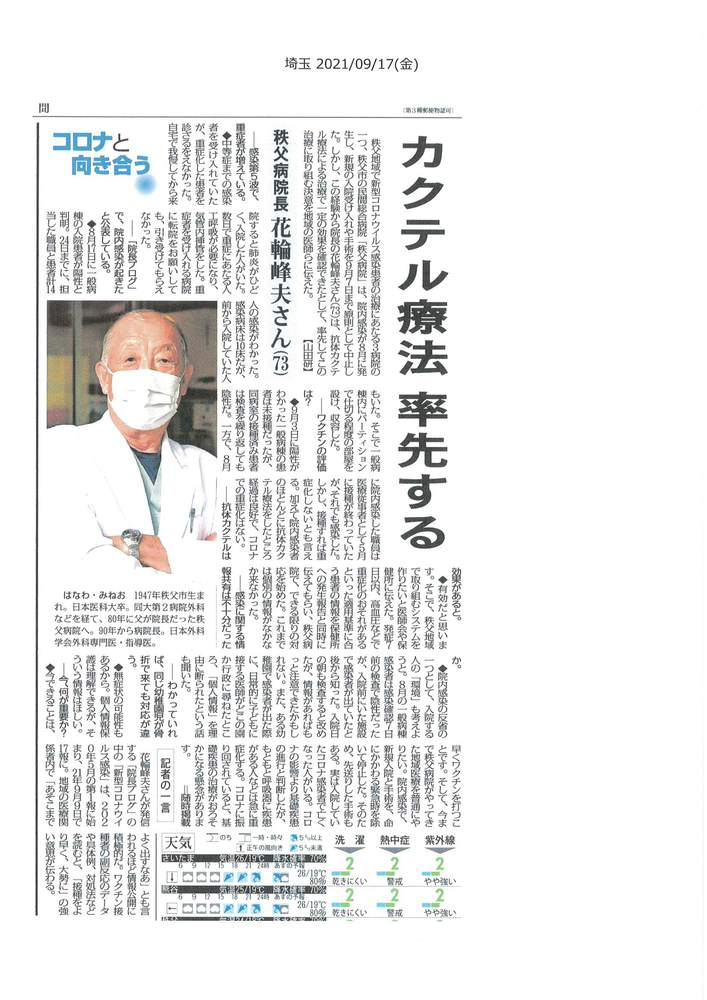 https://www.chichibu-med.jp/director/MX-2661_20211001_150142_0001.jpg
