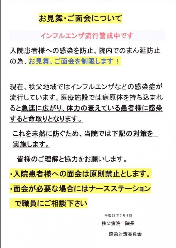 お見舞・ご面会について.jpg